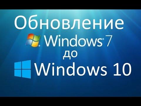 Как перейти с Windows 7 на Windows 10?