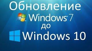 Как обновить Windows 7 до Windows 10(https://www.microsoft.com/ru-ru/software-download/windows10 Напоминание: получить бесплатную копию Windows 10 смогут только пользователи..., 2015-03-31T20:47:35.000Z)