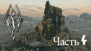 Прохождение Skyrim часть 4 ||  приключение в Вайтране