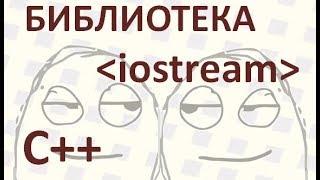 10 Как вывести на экран С++, считать с клавиатуры С++, Библиотека iostream, cout, endl, cin