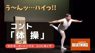 シアタービートニクス コント『体操』(コントライブ2014)