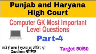 (352 Posts)  Computer Gk Part - 4th ( Punjab and Haryana High Court Clerk Exam )