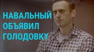 Навальный объявил голодовку в колонии   ГЛАВНОЕ   31.03.21