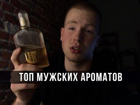 ЛУЧШИЕ МУЖСКИЕ АРОМАТЫ/САМЫЙ КОМПЛИМЕНТАРНЫЙ МУЖСКОЙ ПАРФЮМ