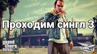 Стрим - GTA 5 - Проходим сингл 3