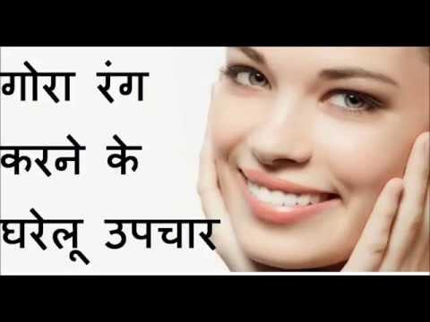 7 दिनों मे गोरा रंग पाएँ  | Gora Rang pane ke liye gharelu upchar in Hindi