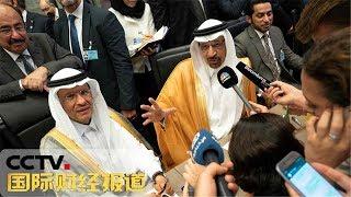 [国际财经报道]热点扫描 沙特能源大臣换人 首次由王室成员担任| CCTV财经