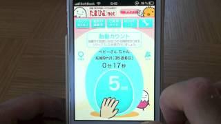 たまひよの胎動・陣痛カウンター【たまカウンタ】/iPhoneアプリ