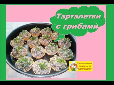 Песочные тарталетки с грибами ( закусочные )