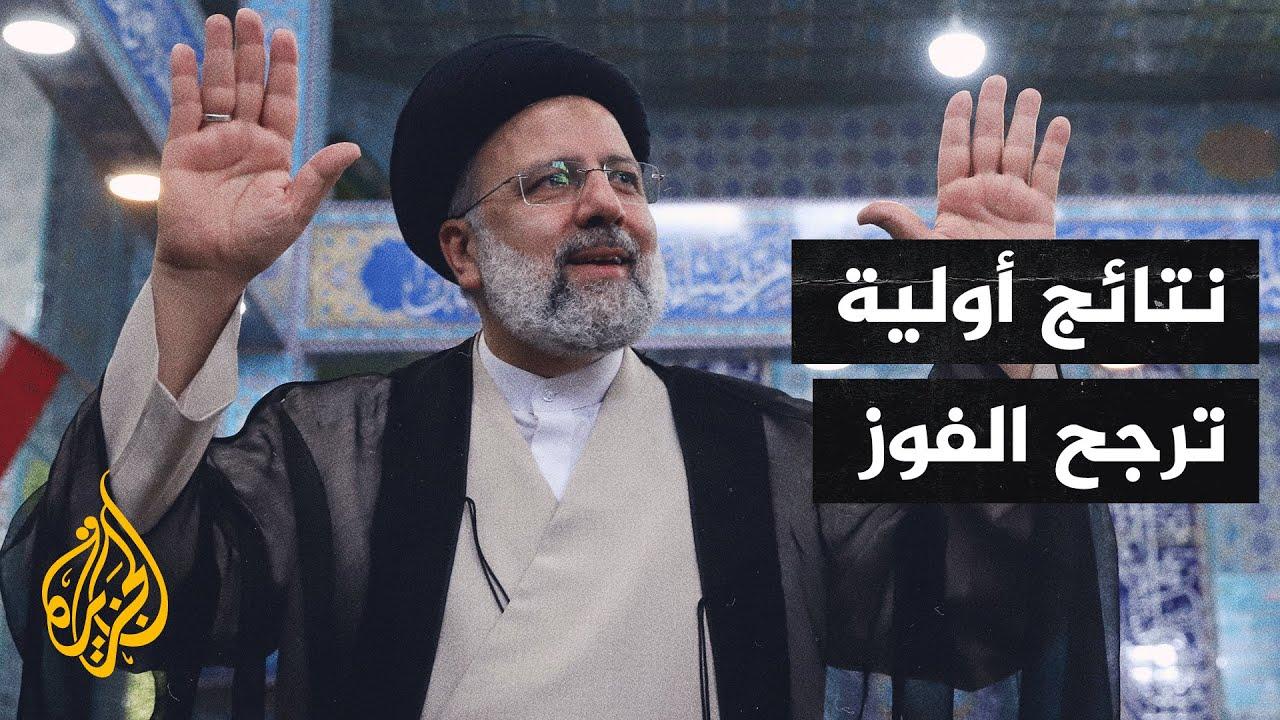 نتائج أولية ترجح فوز إبراهيم رئيسي في الانتخابات الرئاسية  - نشر قبل 32 دقيقة