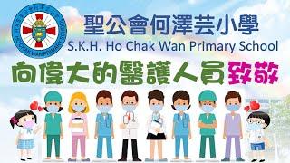 Publication Date: 2020-04-27 | Video Title: 聖公會何澤芸小學「向偉大的醫護人員致敬」活動影片