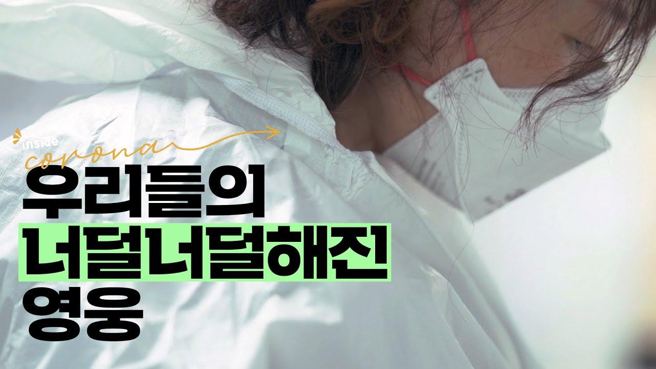 K-방역이 필패할 수밖에 없는 한국 의료계의 진짜 현실 [inside 코로나19]