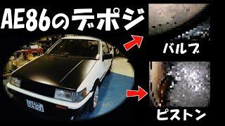昭和車のピストン&バルブのデポジットを見る!たぬぐっさんのAE86のデポジ