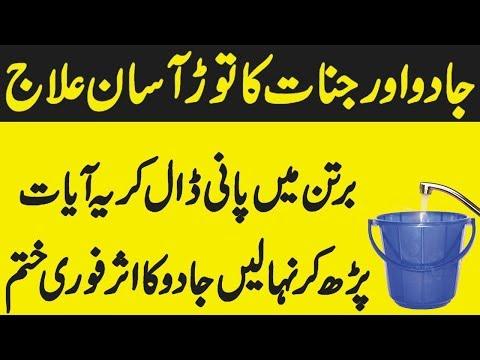 Jadu Aur Nazar e Bad ki kaat ka Wazifa - Jinnat ka Ilaj | Qurani Wazifa