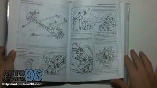 Книга по ремонту Донг Фенг 1030 (Dong Feng 1030)(, 2013-01-22T15:24:42.000Z)