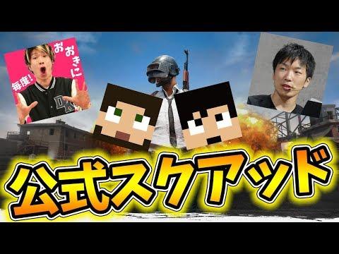【PUBG】日本初!公式ジャケット4人でスクアッド!!