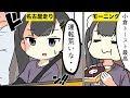 【漫画】名古屋に来てわかったこと5選【マンガ動画】