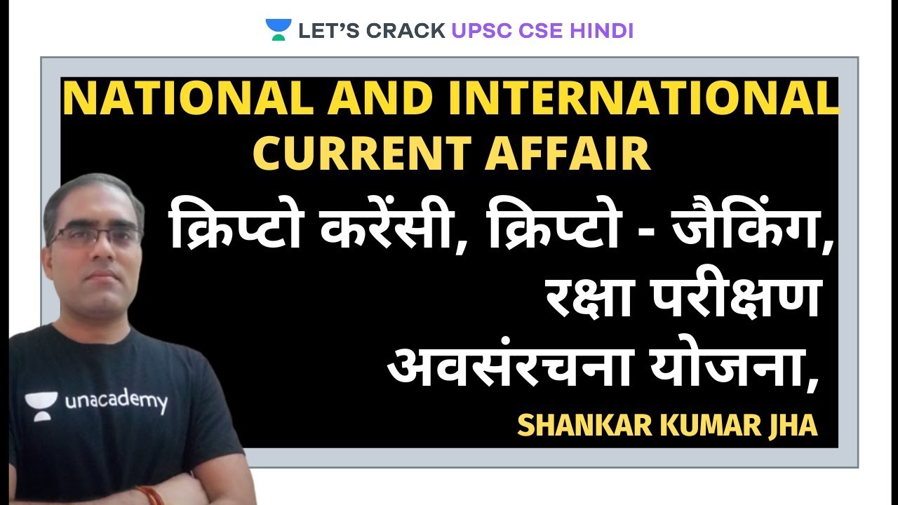 Crypto currency, & Jacking | National & International Current Affairs [UPSC CSE/IAS Hindi 20
