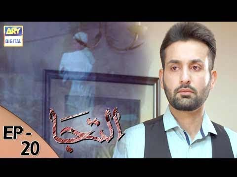 Iltija Episode 20 - 19th August 2017 - ARY Digital Drama