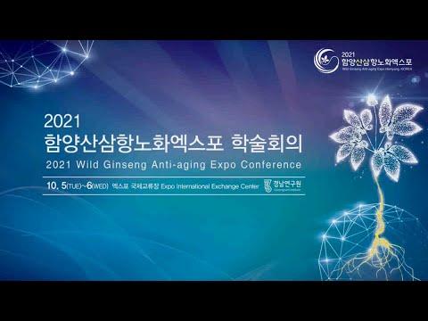 2021 함양산삼항노화엑스포 학술회의 20211005