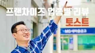 장사코치 장코치-프랜차이즈,창업 업종별 리뷰- 토스트 …