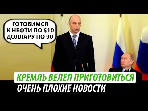 Кремль велел приготовиться. Очень плохие новости