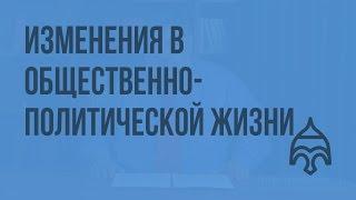 видео Реферат: Внешняя политика России в XVII веке