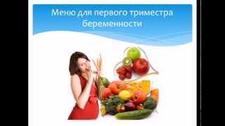 Правильное питание во время беременности.