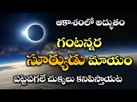 గంటన్నర సూర్యుడు మాయం!! | Astronomical Miracle : Nasa About 2017 Solar Eclipse | VTube Telugu