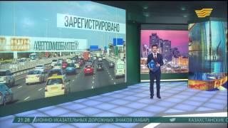 Какие марки автомобилей предпочитают казахстанцы