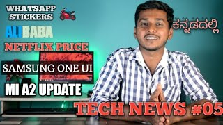 Tech News #05 - Whatsapp Stickers,Allibaba,Netflix Price,Samsung one UI,MIA2, Android Pie