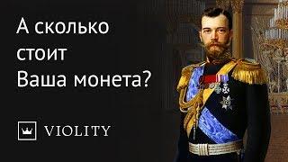 Монеты Николая II, а сколько стоит Ваша монета? Нумизматика, VIOLITY 0+