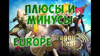 Dragon Nest Europe • Плюсы и минусы