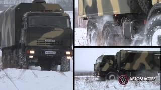 Kamaz from Russia Concept Cars