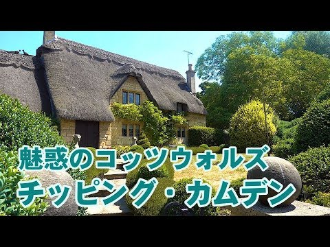 【英国ぶら歩き】魅惑のコッツウォルズ「チッピング・カムデン」  Chipping Campden, Cotswolds, England