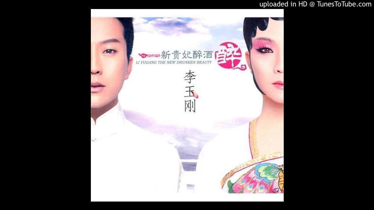 李玉剛 - 清明上河圖 - YouTube