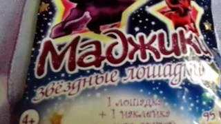Распаковка маджики звездные лошадки(, 2016-09-15T04:53:34.000Z)
