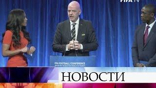 Итоги прошедшего ЧМ по футболу FIFA 2018 в России™ обсудили в Лондоне во время конференции ФИФА.