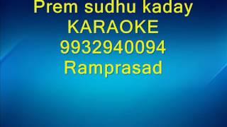 prem mane jontrona Karaoke by Ramprasad 9932940094