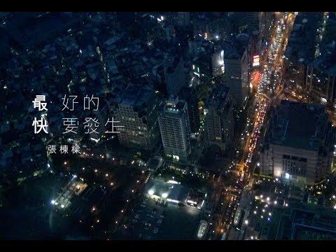 Nicholas Teo 張棟樑 《最好的快要發生》 紅豆娛樂官方 Official MV