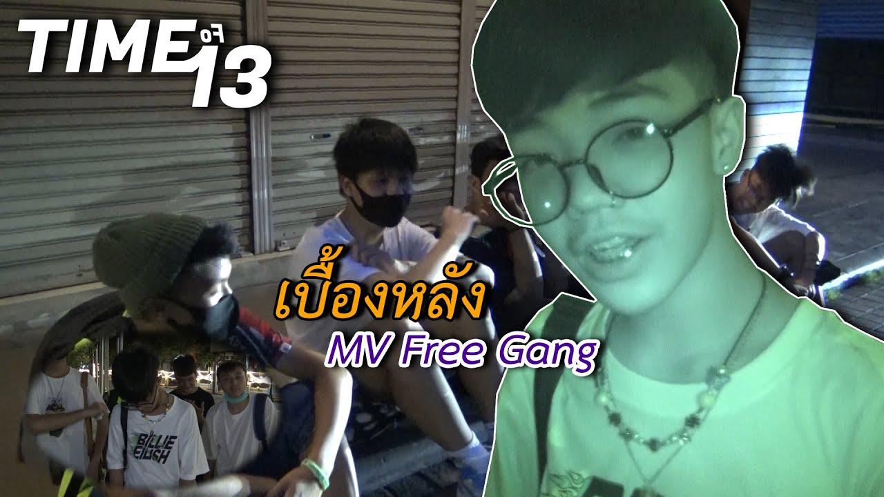 เบื้องหลัง MV Free Gang! ถ่ายจนเกือบไปนอนคุก | TIMEof13 EP.4