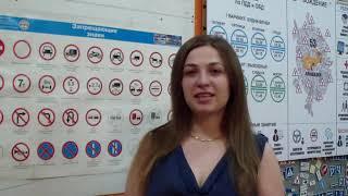 Отзыв о Центральной автошколе Москвы от Юлианы Бандалак