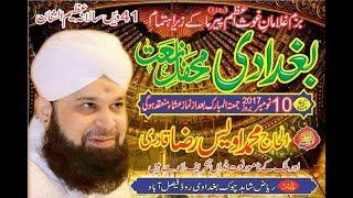 Owais Raza Qadri || Complete Mehfil-e-Naat at Faisalabad || 10 November 2017
