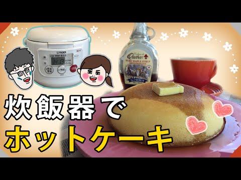 超簡単!超ふわふわ!炊飯器で作るホットケーキ!【ズボラさんでも簡単に作れる】