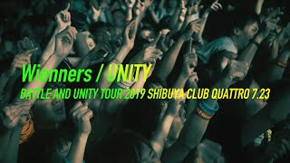 Wienners『UNITY』Live Version (歌詞付) 〜BATTLE AND UNITY TOUR 2019 FINAL〜