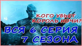 Вся 6 серия 7 сезона за 2 минуты(СПОЙЛЕРЫ!!!)