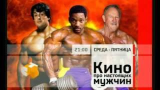 """""""Кино про настоящих мужчин"""" на СТС"""