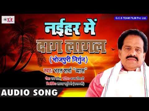 #Bharat Sharma (Byas) Nirgun Song 2018 - नईहर में दाग लागल - Superhit Nirgun Audio Songs