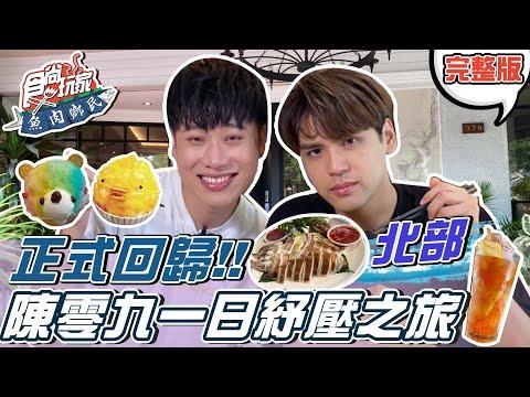 台綜-食尚玩家-20211026-正式歸隊啦!! 小賴精心準備紓壓之旅!
