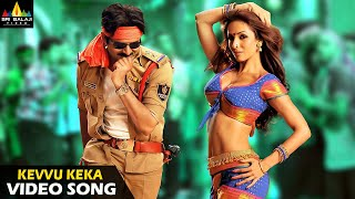 Gabbar Singh Songs | Kevvu Keka Full Video Song | Latest Telugu Superhits @SriBalajiMovies